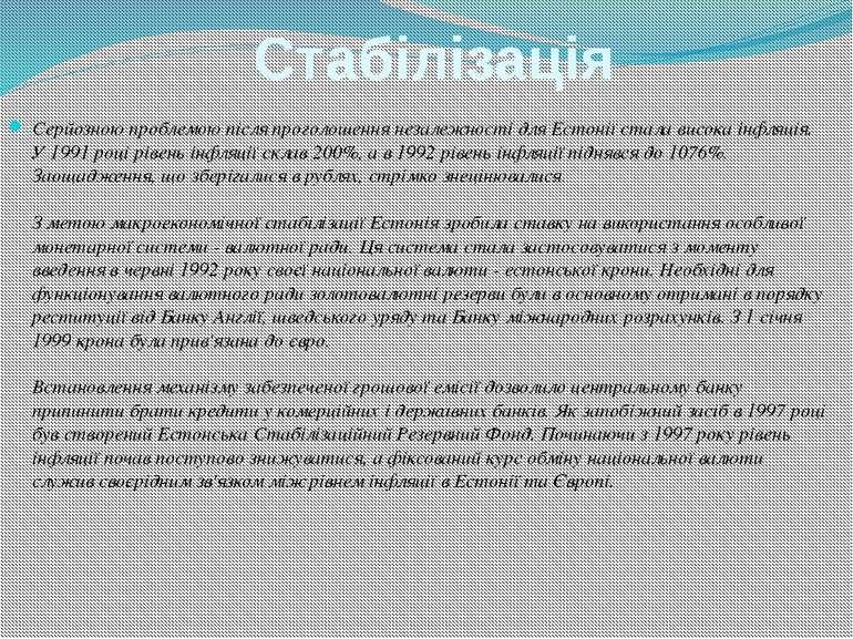 Стабілізація Серйозною проблемою після проголошення незалежності для Естонії ...