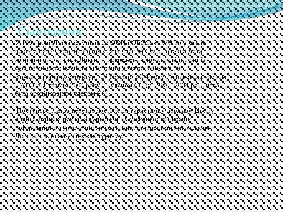 Сьогодення: У 1991 році Литва вступила до ООН і ОБСЄ, в 1993 році стала члено...