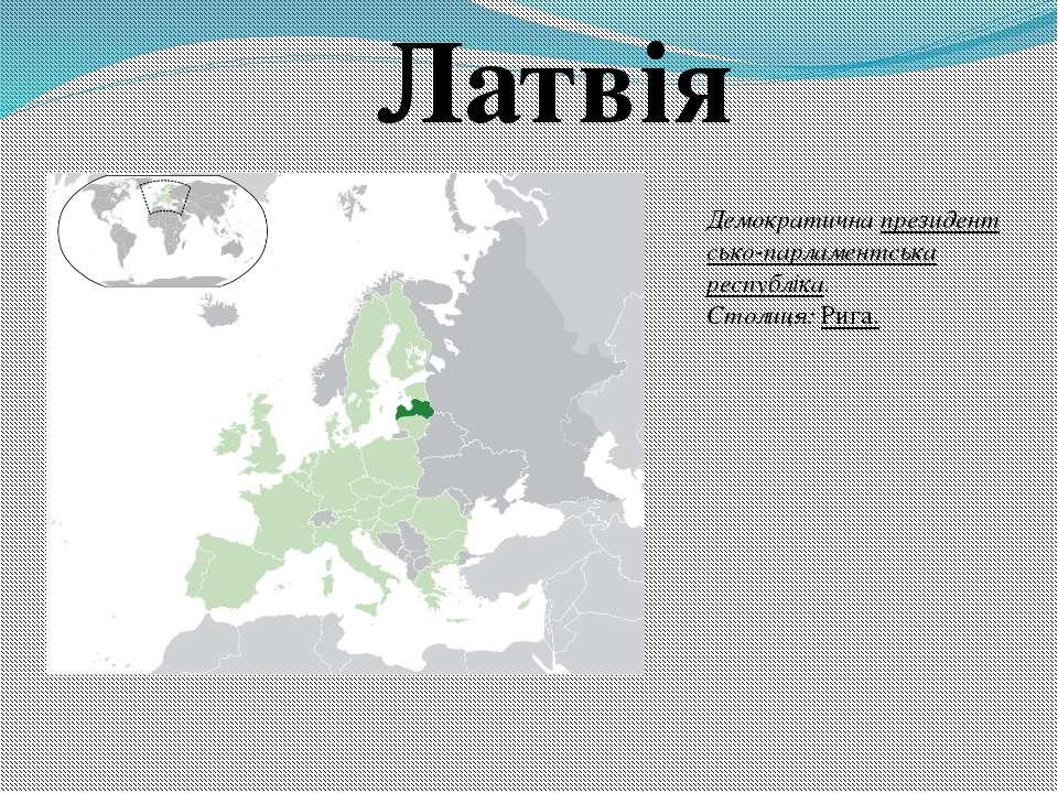 Латвія Демократичнапрезидентсько-парламентська республіка. Столиця: Рига.
