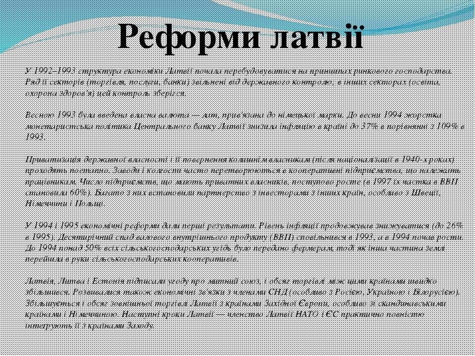 У 1992–1993 структура економіки Латвії почала перебудовуватися на принципах р...