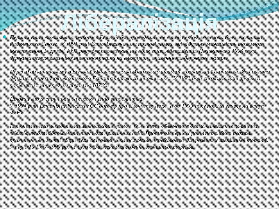 Лібералізація Перший етап економічних реформ в Естонії був проведений ще в то...