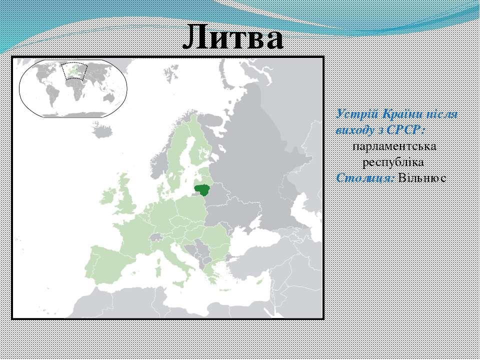 Литва Устрій Країни після виходу з СРСР: парламентська республіка Столиця: Ві...