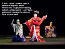 В XVII столітті склався один із найбільш відомих видів японського традиційног...