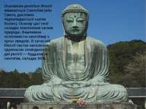 Основною релігією Японії вважається Синтоїзм (або Синто, дослівно перекладаєт...