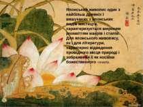 Японський живопис один з найбільш древніх і вишуканих з японських видів мисте...