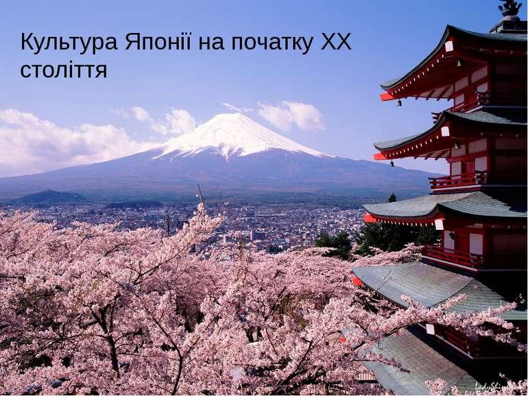 Культура Японії XX ст. Культура Японії на початку ХХ століття