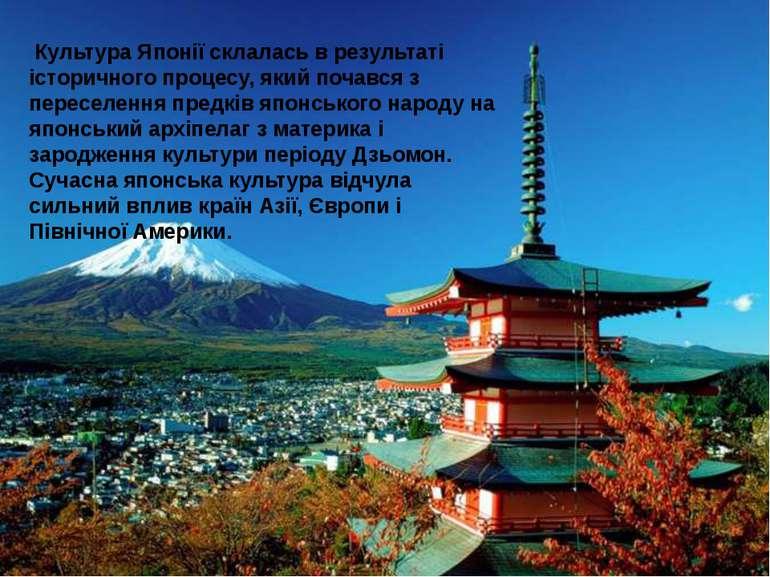Культура Японії склалась в результаті історичного процесу, який почався з пер...