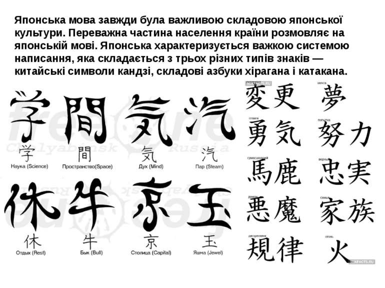 Японська мова завжди була важливою складовою японської культури. Переважна ча...