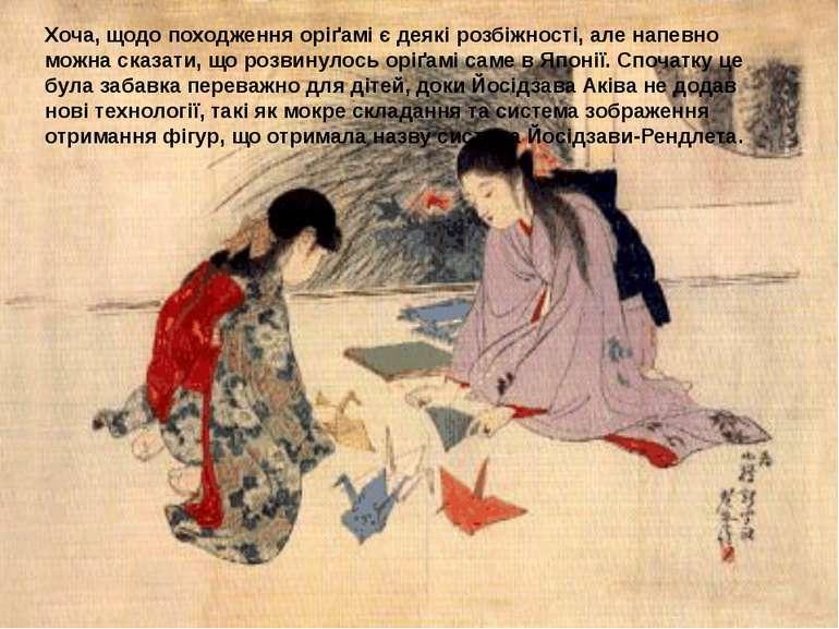 Хоча, щодо походження оріґамі є деякі розбіжності, але напевно можна сказати,...