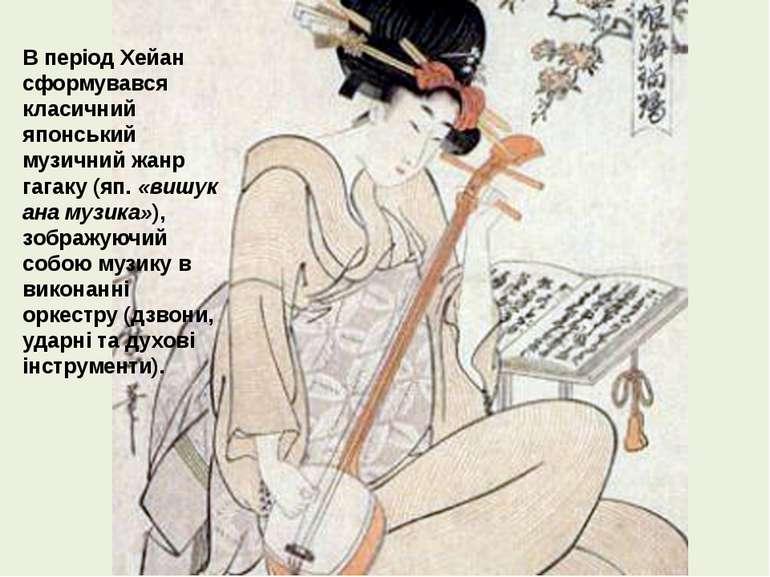 В період Хейан сформувався класичний японський музичний жанр гагаку(яп.«виш...