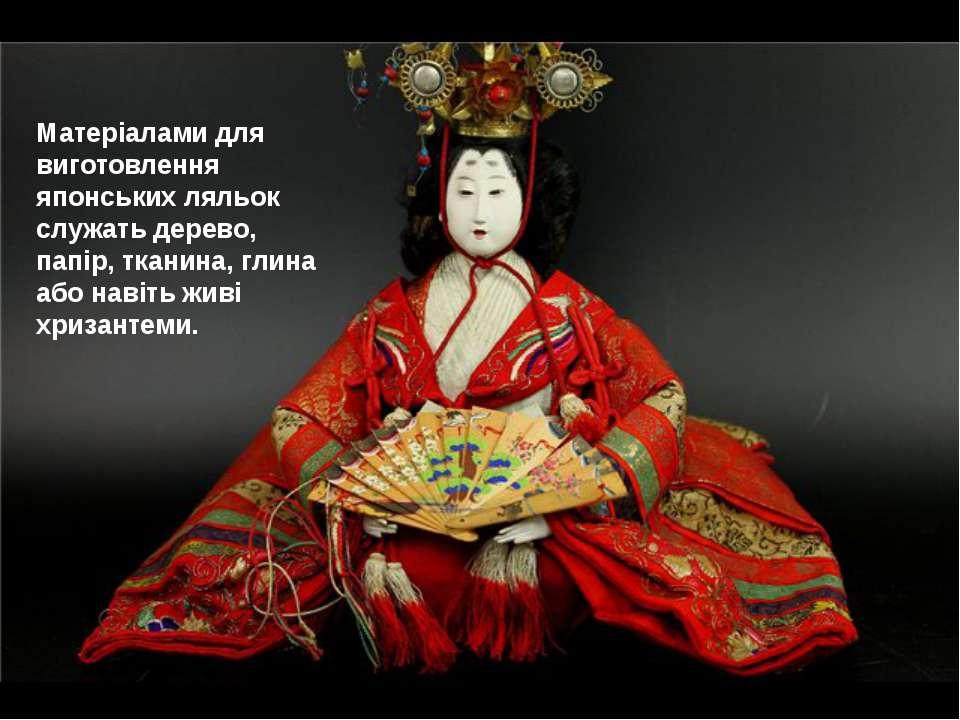Матеріалами для виготовлення японських ляльок служать дерево, папір, тканина,...
