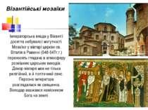 Імператорська влада у Візантії досягла небувалої могутності. Мозаїки у вівтар...