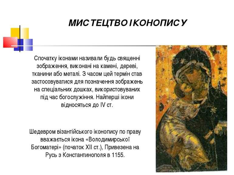Шедевром візантійського іконопису по праву вважається ікона «Володимирської Б...