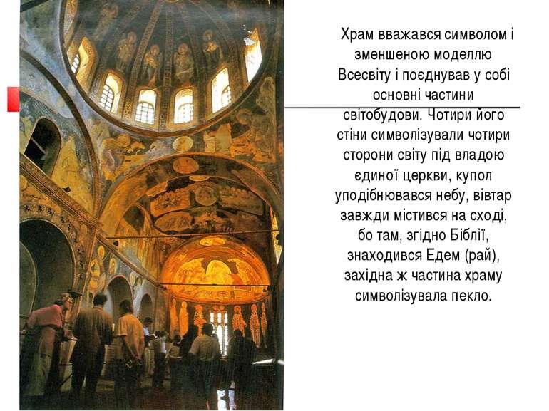Храм вважався символом і зменшеною моделлю Всесвіту і поєднував у собі основн...