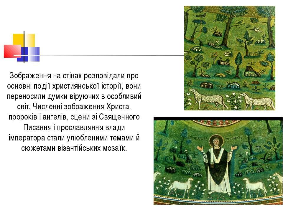 Зображення на стінах розповідали про основні події християнської історії, вон...