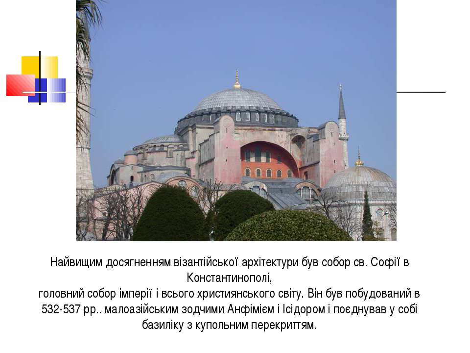 Найвищим досягненням візантійської архітектури був собор св. Софії в Констант...
