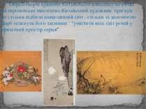 Образотворчі прийоми Китайського живопису не схожі на європейське мистецтво.К...