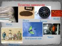 Технічні винаходи Папір Компас Порох Повітряний змій Шовк Чавун Порцеляна