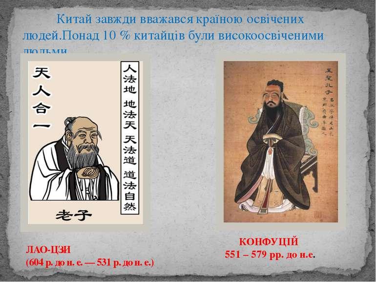 Китай завжди вважався країною освічених людей.Понад 10 % китайців були високо...