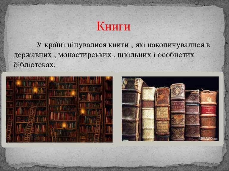 У країні цінувалися книги , які накопичувалися в державних , монастирських , ...