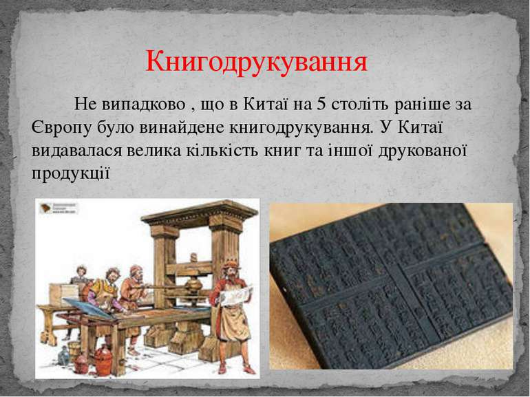 Не випадково , що в Китаї на 5 століть раніше за Європу було винайдене книгод...