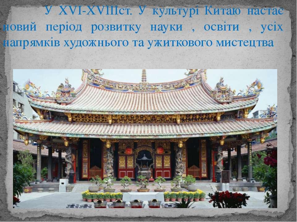 У XVI-XVIIIст. У культурі Китаю настає новий період розвитку науки , освіти ,...