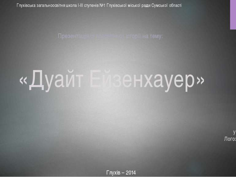 «Дуайт Ейзенхауер» Презентація із всесвітньої історії на тему: Глухівська заг...