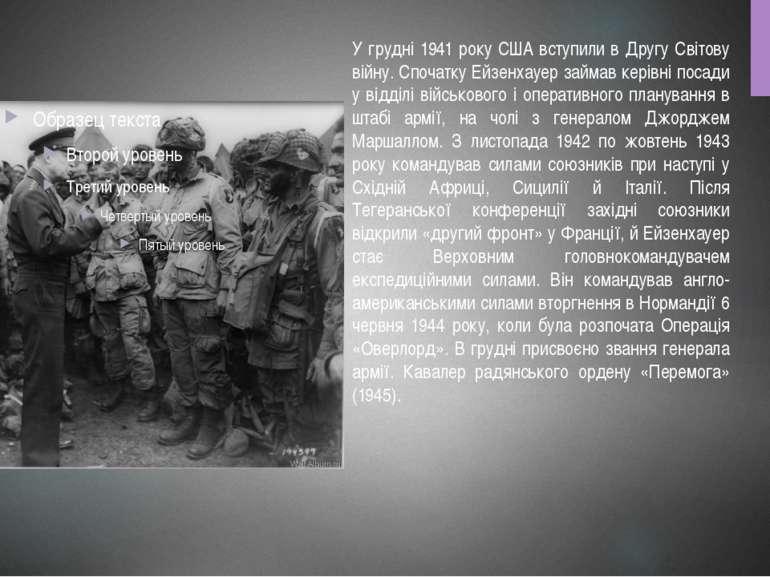 У грудні 1941 року США вступили в Другу Світову війну. Спочатку Ейзенхауер за...