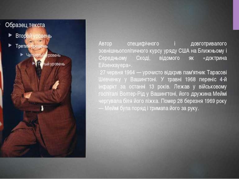 Автор специфічного і довготривалого зовнішньополітичного курсу уряду США на Б...