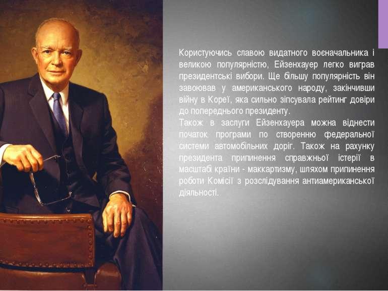 Користуючись славою видатного воєначальника і великою популярністю, Ейзенхауе...