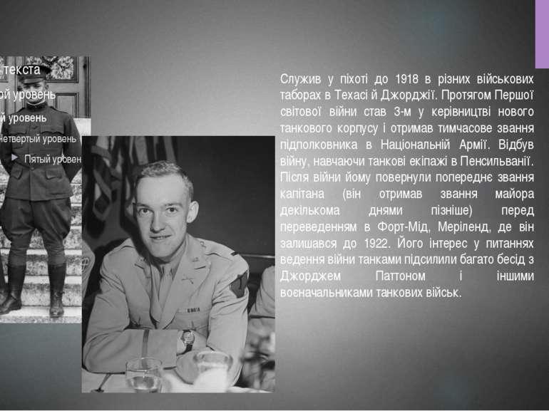 Служив у піхоті до 1918 в різних військових таборах в Техасі й Джорджії. Прот...