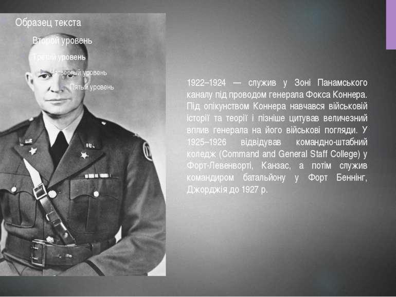 1922–1924 — служив у Зоні Панамського каналу під проводом генерала Фокса Конн...