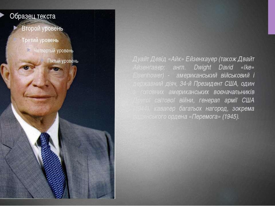 Дуайт Девід «Айк» Ейзенхауер (також Двайт Айзенгавер; англ. Dwight David «Ike...