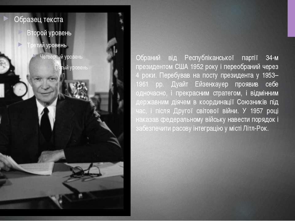 Обраний від Республіканської партії 34-м президентом США 1952 року і переобра...