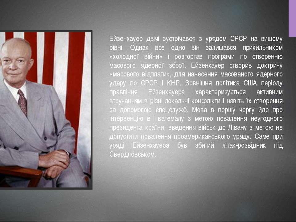 Ейзенхауер двічі зустрічався з урядом СРСР на вищому рівні. Однак все одно ві...