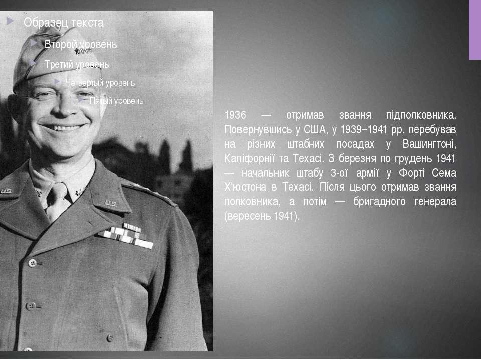 1936 — отримав звання підполковника. Повернувшись у США, у 1939–1941 рр. пере...