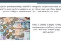 В результаті зростання інфляції і безробіття стало рости і невдоволення новим...