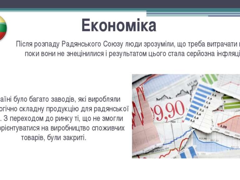 Економіка Після розпаду Радянського Союзу люди зрозуміли, що треба витрачати ...