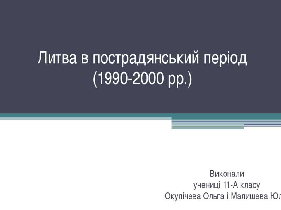Литва в пострадянський період (1990-2000 рр.) Виконали учениці 11-А класу Оку...