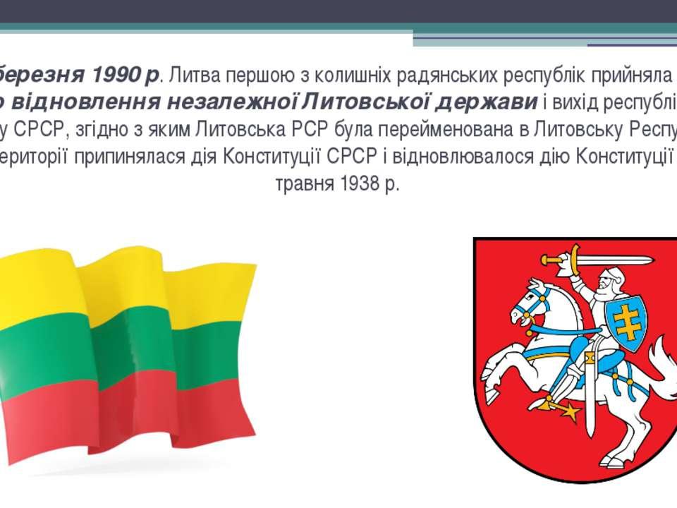 11 березня 1990 р. Литва першою з колишніх радянських республік прийняла Акт ...