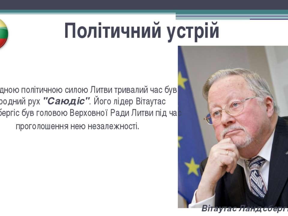 Політичний устрій Вітаутас Ландсбергіс Провідною політичною силою Литви трива...