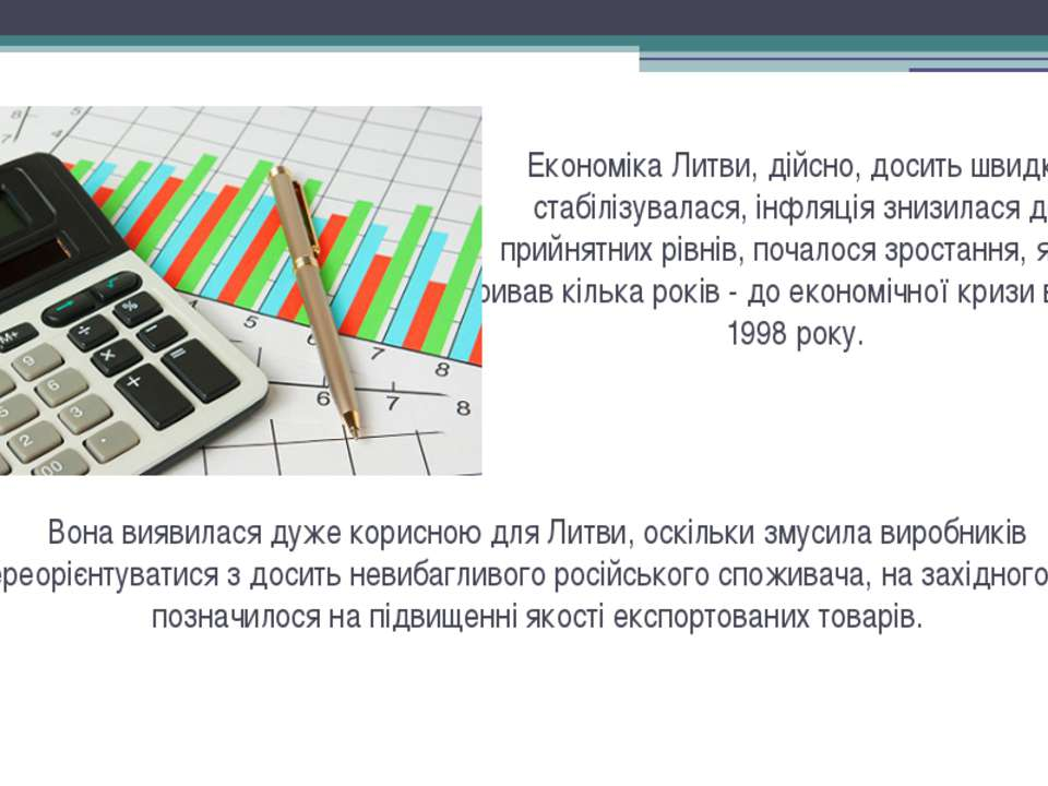 Економіка Литви, дійсно, досить швидко стабілізувалася, інфляція знизилася до...