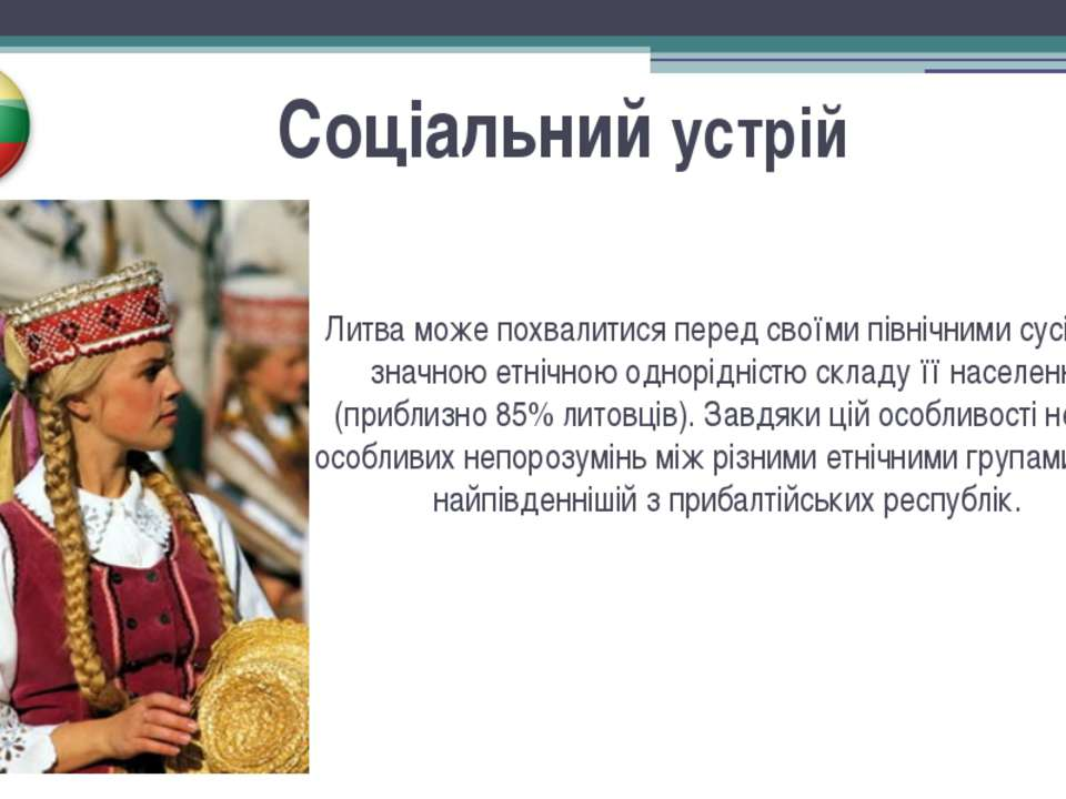Соціальний устрій Литва може похвалитися перед своїми північними сусідами зна...