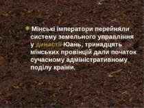 Мінські імператори перейняли систему земельного управління удинастії Юань, т...