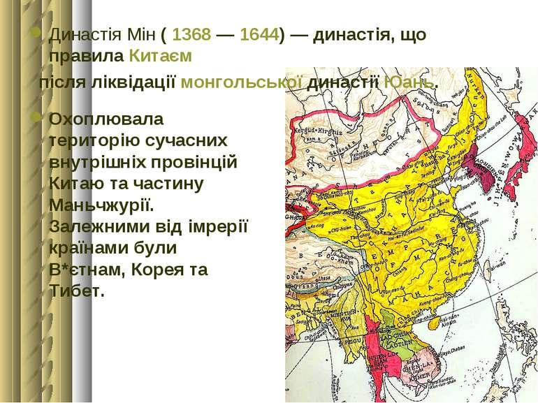 Династія Мін(1368—1644) — династія, що правилаКитаєм після ліквідаціїм...