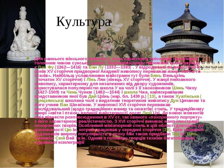 Культура Для раннього мінського живопису, була характерна орієнтація на колиш...