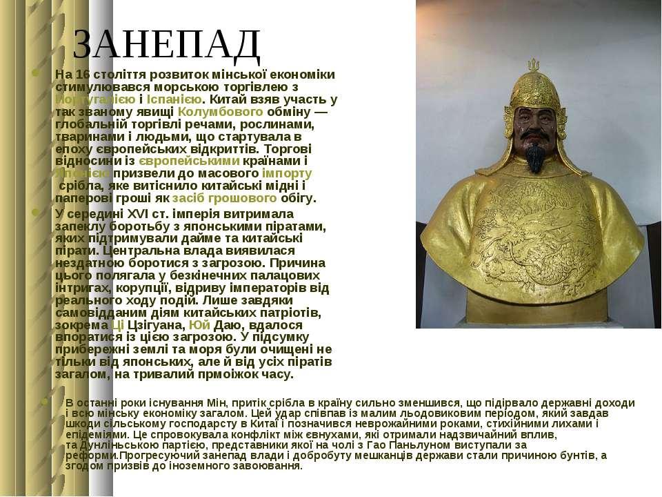 ЗАНЕПАД На 16 століття розвиток мінської економіки стимулювався морською торг...