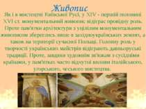 Як і в мистецтві Київської Русі, у XIV - першій половині XVІ ст. монументальн...