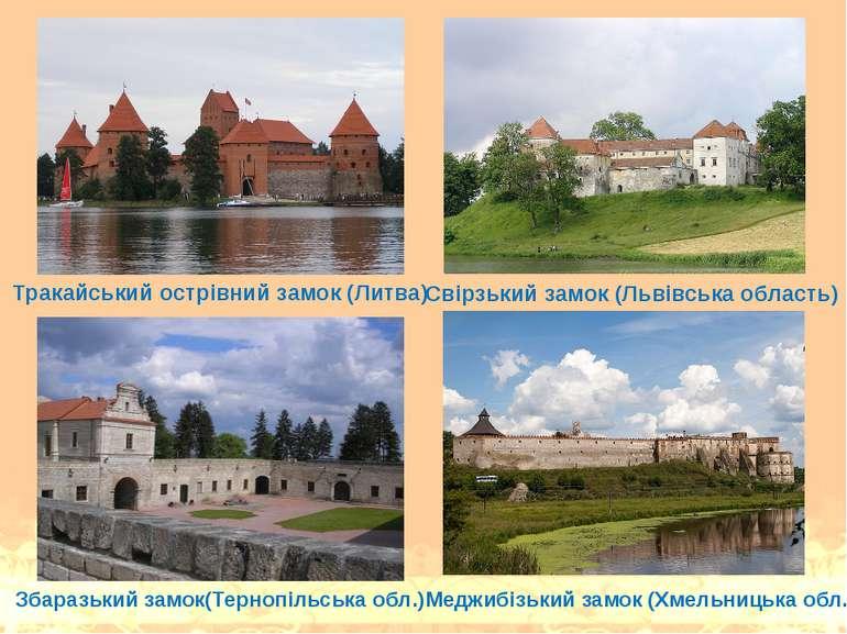 Тракайський острівний замок (Литва) Свірзький замок (Львівська область) Меджи...