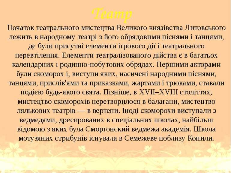 Початок театрального мистецтва Великого князівства Литовського лежить в народ...